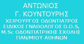 Antonios Kountouris